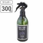 消臭・除菌スプレー PLANTS&ROOM FRESH WATER Lavender ラベンダー 300ml ( アロマ スプレー 天然 )
