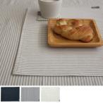 ランチョンマット NEW DAY ニューデイ プレイスマット 35×45cm コットンリネン ( プレースマット テーブルマット 食卓マット )