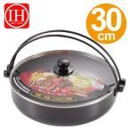 すき焼き鍋 贅の極み ふっ素加工 IH対応 ガラス蓋付 30cm ( すきやき鍋 )