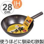 フライパン 鉄製 炒め鍋 28cm 鉄職人 IH対応 ( 鉄フライパン 調理器具 スキレット )