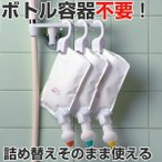 詰め替えそのまま ホルダー・ポンプ・アーム 3色フルセット ( シャンプー ボディーソープ シャンプーラック シャンプーボトル 詰め替え容器 送料無料 )