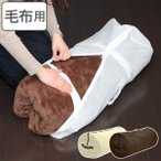 布団収納袋 円筒型 毛布収納ケース 当店オリジナル商品 ( クローゼット収納 押入れ収納 ふとん収納袋 )