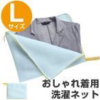 洗濯ネット おしゃれ着を大切に洗えるネット L ( ランドリーネット 洗濯用品 ネット )