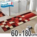 キッチンマット wash+dry ウォッシュアンドドライ Lumina reddish 屋内屋外兼用 60×180cm ( 台所マット 洗える )