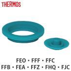 パッキン (S) 水筒 部品 サーモス(thermos) FEO・FFF・FFC・FFB・FEA・FFZ・FHQ 対応 パッキンセット ( パーツ すいとう )