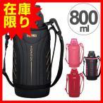 |特価|水筒 サーモス(thermos) 直飲み 真空断熱スポーツボトル 800ml FFZ-800F ( ステンレスボトル 魔法瓶 保冷 )