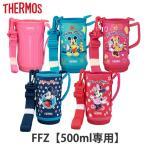 水筒 カバー サーモス ハンディーポーチ FFZ-500F用 500ml専用 ストラップ付き ( ボトルケース 替えケース 部品 パーツ )