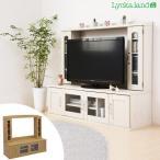 テレビラック AVラック テレビ台 テレビボード 壁面収納タイプ 北欧風 Lycka Land リュッカ ランド 幅130cm TV台 AVラック ハイタイプ