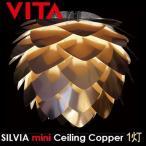 シーリングランプ 北欧 照明器具 VITA Silvia ミニ Copper 1灯式 ( シーリングライト デザイン照明 )