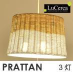 ペンダントライト LuCerca プラタン PRATTAN 3灯 ( 照明 おしゃれ 天井 )