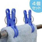 洗濯バサミ 毛布・ハンガーピンチ 4個入り ( 洗濯ピンチ 洗濯ばさみ 洗濯用品 )