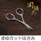 刀匠関孫六の伝統から生まれたマユハサミ
