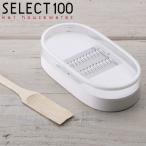 極細千切り 貝印 セレクト100 千切り器 ( SELECT100 スライサー せん切り器 千切り スライス )