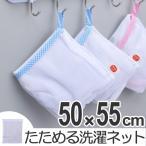 洗濯ネット たためる洗濯ネット 角型 大物 ( 大物用 洗濯 ネット )