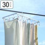 洗濯ハンガー スチール角ハンガーS ジャンボ 30ピンチ ( 物干しハンガー 洗濯物干し )