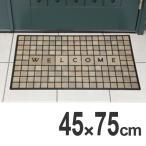 玄関マット 屋外 モザイクタイル 45×75cm ( 泥落としマット エントランスマット 屋外用マット )