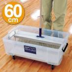 ワックス掛け用 角バケツ コーティングタンク ワイドモップ60用 ( 床掃除 ワックス塗布 )