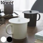 ショッピングシリコン カップカバー シリコン製 タワー tower ( マグカップカバー カップ カバー フタ 山崎実業 )