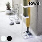 傘立て スリム アンブレラスタンド タワー tower ( 傘 スタンド 玄関 収納 )