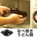 なべ焼きうどん土鍋 6号 おもてなし和食 1人用 ガス火対応 レンジ対応 ( 一人鍋 陶器製 )