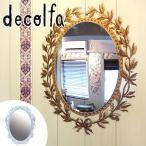ウォールミラーステッカー decolfa ( 鏡 壁掛け 貼る )
