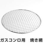 焼き網 焼き名人 丸アミ 丸型 細目 25cm ガス火専用 ( 焼網 魚焼き器 家庭用 )