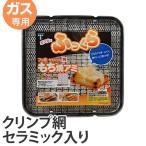 焼き網 餅焼き網 フッ素セラミック加工 角型 ガス火専用 ( もち焼きアミ 焼きアミ 調理用品 )