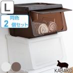 収納ボックス 前開き KABAKO 幅45×奥行42×高さ41cm カバコ L 同色2個セット ( 収納ケース 収納 おもちゃ箱 プラスチック )
