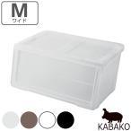 収納ボックス 前開き 幅60×奥行42×高さ31cm KABAKO カバコ ワイド M ( 収納ケース フタ付き 収納 ケース ボックス スタッキング おもちゃ箱 プラスチック )