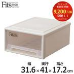収納ケース Fits フィッツ フィッツケース リトル 引き出し プラスチック ( 収納 収納ボックス 衣装ケース 小物収納 )