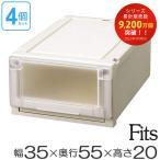 収納ケース Fits フィッツ フィッツユニット ケース 3520 引き出し プラスチック 4個セット ( フィッツケース 収納 収納ボックス )