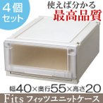 収納ケース Fits フィッツ フィッツユニット ケース 4020 引き出し プラスチック 4個セット ( フィッツケース 収納 収納ボックス )
