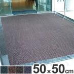 玄関マット 土砂用 タイルマットアウトハード 50cm角 ( タイルカーペット 除塵 屋内 屋外 )