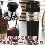 コーヒージャグ 水出し専用 コーヒーポット 1.1L プラスチック製 縦置き 横置き ( 珈琲ポット 水出しポット 水出しコーヒーポット )