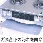 レンジプレート ガスレンジ下 フッ素コート ( ガステーブル レンジ台 ガステーブル台 )