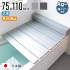ショッピング風呂 風呂ふた( 折りたたみ式 ) 75×109cm 防カビ 日本製 ( 風呂蓋 風呂フタ フロフタ 抗菌 銀イオン配合 AG抗菌 )