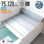 風呂ふた 折りたたみ式 L-12 75×120cm Ag銀イオン 防カビ 日本製 ( 風呂蓋 風呂フタ ふろふた )