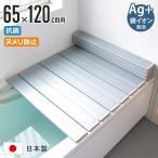 風呂ふた( 折りたたみ式 ) 65×120cm 防カビ 日本製 ( 風呂蓋 風呂フタ フロフタ 抗菌 銀イオン配合 AG抗菌 )