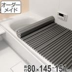 風呂ふた オーダー オーダーメイド ふろふた 風呂蓋 風呂フタ イージーウェーブ 80×145〜151cm 銀イオン配合 ( 風呂 お風呂 ふた )