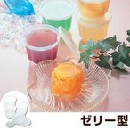 ゼリー型 ゼリーモールド 4個 蓋付き 透明 プラスチック製 ( 冷し型 ゼリー 型 製菓道具 )