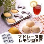 マドレーヌ型 レモン型 焼き型 6P スチール製 クロームメッキ ( ケーキ型 抜き型 製菓道具 )