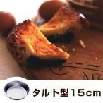 タルト型 パイ型 15cm スチール製 クロームメッキ ( トルテ型 焼き型 ケーキ型 製菓道具 )