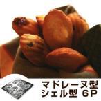 マドレーヌ型 シェル型 焼き型 6P スチール製 クロームメッキ ( ケーキ型 抜き型 製菓道具 )