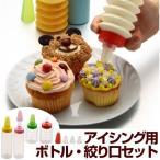 絞り口 7種類セット なんでもプシュプシュ アイシング用 ( デコレーション デコ弁 製菓グッズ 手作り )