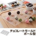 チョコレート型 ボール型 チョコモールド モールドキラリ ハロウィン ( チョコレート 手作り チョコ 型 丸型 )