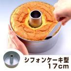 シフォンケーキ型 17cm ケーキ型 スチール製 アルミメッキ ( シフォン型 焼き型 製菓道具 )