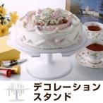 デコレーションスタンド ケーキ用 回転台 ピン付き ( ケーキ デコレーション 飾り付け台 製菓道具 )