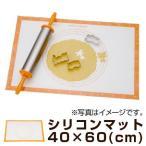 シリコンマット パンマット 目盛付き 40×60cm 大判 シリコン製 ( 製菓マット シリコンシート 製菓道具 )