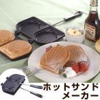 ホットサンドメーカー 貝型 ガス火専用 フッ素樹脂加工 ( 製菓道具 手作り 直火 ワッフルメーカー )