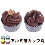 アルミ箔カップ チョコレート型 チョコカップ 丸 5色 20枚入 ( アルミケース アルミ箔型 チョコレートカップ 製菓グッズ )